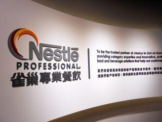 Nestle雀巢專業餐飲