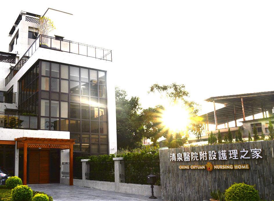 清泉醫院附設護理之家