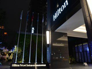 新板希爾頓酒店