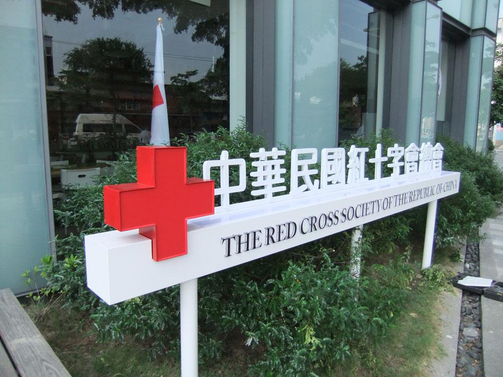 中華民國紅十字總會