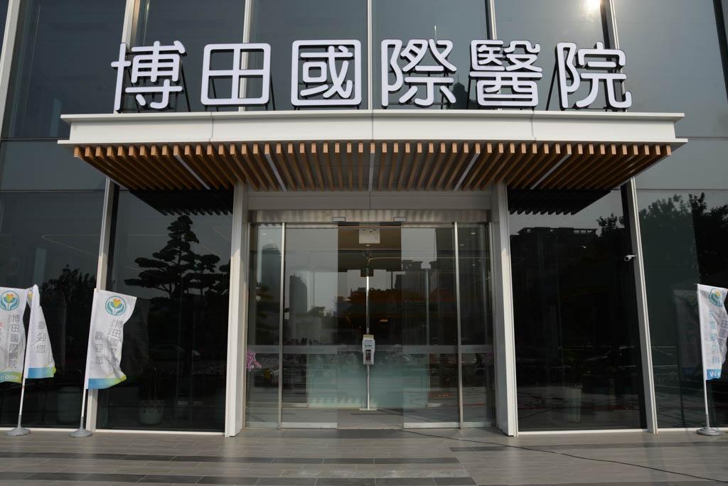博田國際醫院